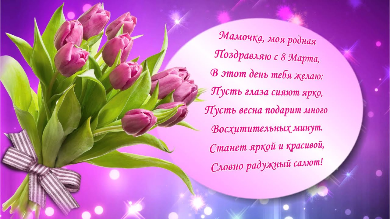 Хорошие поздравления или пожелания маме
