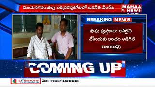 ACB Raids On VRO Kantha Rao At Vizianagaram Dist