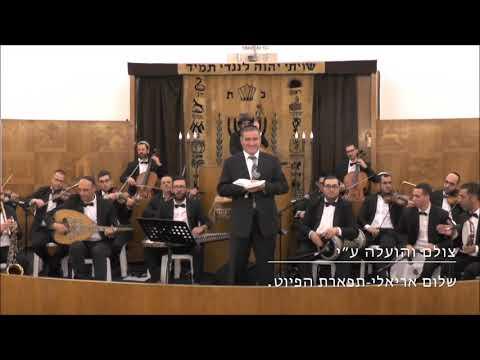 חיים בתורה החזן דוד שירו בהופעה חיה עם פירקאת אלנור
