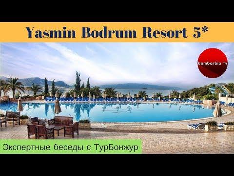 YASMIN BODRUM RESORT 5*, ТУРЦИЯ - обзор отеля | Экспертные беседы с ТурБонжур