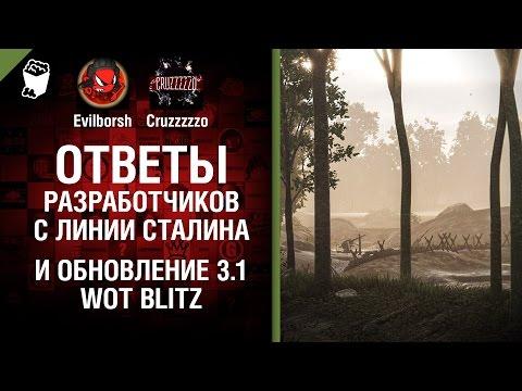 Ответы разработчиков с Линии Сталина и обновление 3.1 WoT Blitz - Танконовости №40 [World of Tanks]