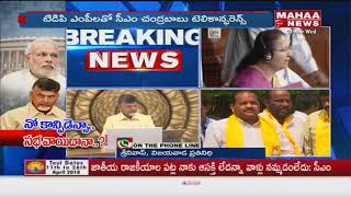 AP CM Chandrababu Naidu Teleconference With TDP MPs  Over Budget Issue