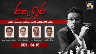 Rathu Ira ll 2021-04-08