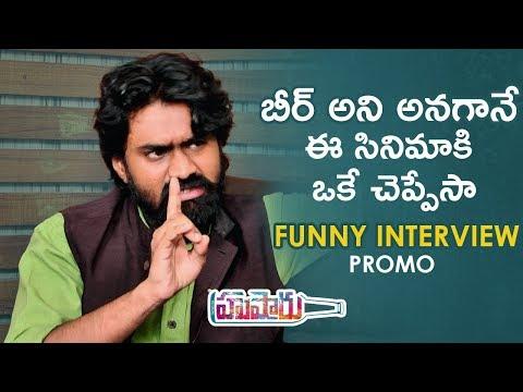 Rahul Ramakrishna Funny Interview Promo | Hushaaru 2018 Latest Telugu Movie | Telugu FilmNagar