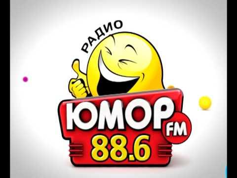 Радио Юмор ФМ 88,6 в Риге