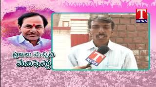 Public Express Happy On TRS Party Manifesto | Warangal  Telugu