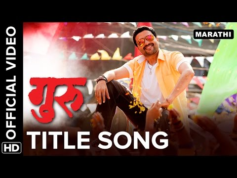 Guru Title Song Official Video | Ankush Chaudhari