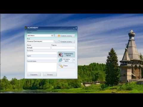 Программа для создания и хранения паролей