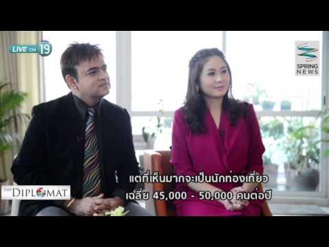 The Diplomat 27/2/58 : Ambassador Of Czech Republic to Thailand