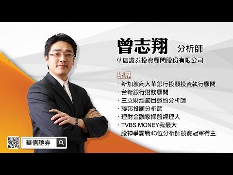 最新產業報告 主流題材分享 加入阿翔老師Line@t2330