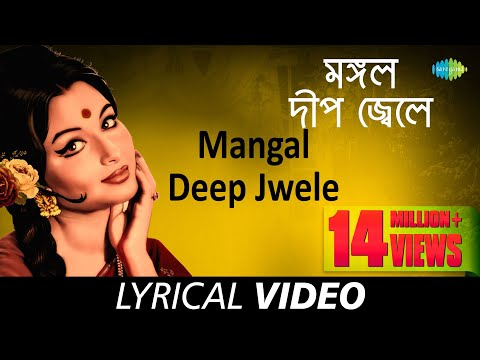 Mangal Deep Jwele with lyrics | Lata Mangeshkar | Pratidan | HD Song
