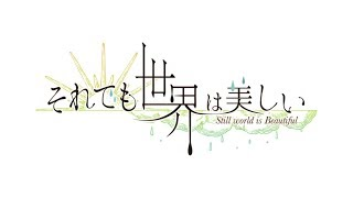 Beautiful Rain English Version ~ Soredemo Sekai wa Utsukushii The World is Still Beautiful AMV