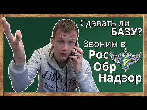 📌Сдавать ли базовую математику? #2 Звоним в рособрнадзор