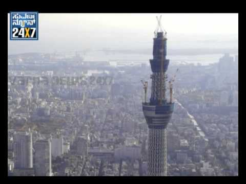 Tokyo Sky Tree recognised by Guinness World Records as world's - Suvarna news