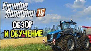 Прохождение игр симулятор фермера