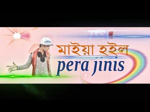 Adhare Oi Nila Jhore By RanDom Sakib. Bangla Rap Song amdj media [official music video]