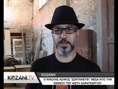"""Ο Νικόλας Άσιμος """"ζωντανεύει""""  στην Κοζάνη"""