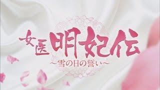 女医明妃伝 雪の日の誓い 第5話