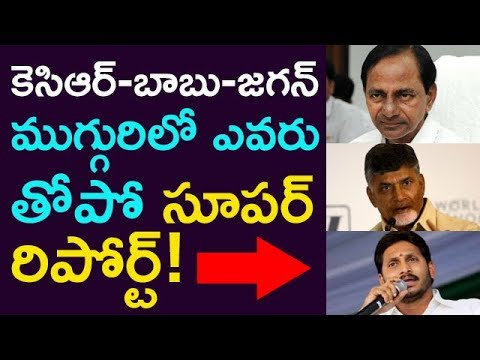 KCR-BABU-JAGAN Who Is Master In These 3... Super Report... ! || Taja30