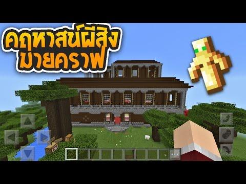 คฤหาสน์ผีสิง มายคราฟพีอี ผมนี่หลอนเลย !! Minecraft PE 1.1.0