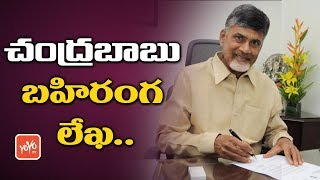Chandrababu Open Letter to People Of Andrapradesh | Support for His Deeksha