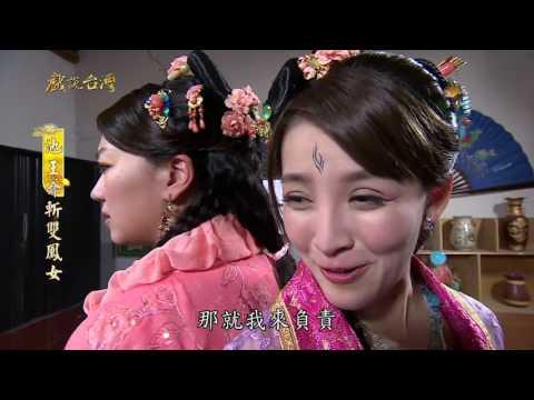 台劇-戲說台灣-池王爺斬雙鳳女
