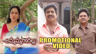 Ammamma Gari Illu Movie Promotional Video | 2 days to go Ammamma Gari Illu | Naga Shaurya, Shamili