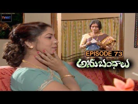 Anubhandhalu Telugu TV Serial | Episode # 73 | Sri Charan, Vinod bala, Preethi Nigam.