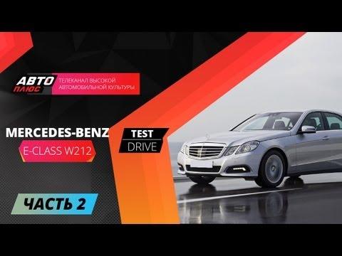 Тест-драйв Mercedes E-Class W212 - Часть 2 (Наши тесты)