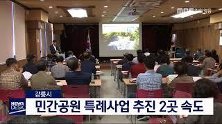 투/강릉시, 민간공원 특례사업 추진 속도