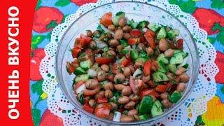Готовим испанский салат с красной фасолью. Очень вкусно!