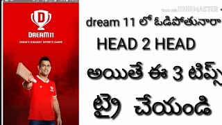 dream 11 tricks and tips in telugu  top 3 dream 11 tips and tricks   dream 11 tips