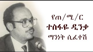 The Life of Former Prime Minister Tesfaye Dinka   Special Report by Hiber Radio