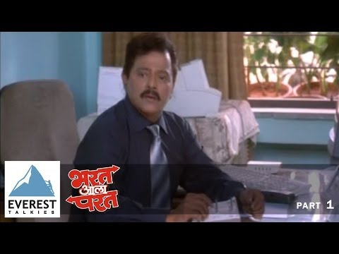 Bharat Aala Parat - Part 1 Of 4 - Marathi Comedy Films video