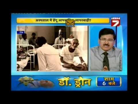 Dengue Fever, Dr. Ravi Malik, Joint Secretary Indian Medical Association commenting at IBN-7