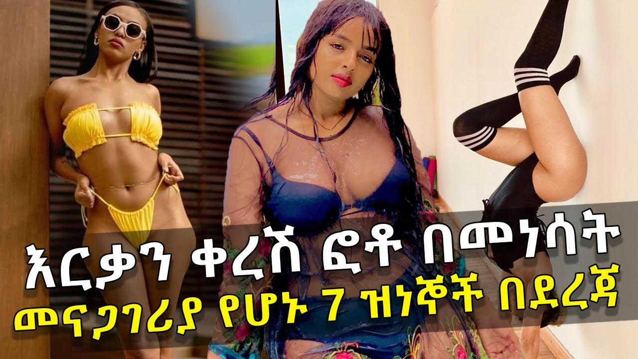 HuluDaily Top 7 Ethiopian Actress and their photos who became topic of the week