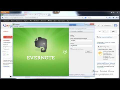 Evernote-мастер. Урок №4. Базовые настройки программы. (Евгений Попов)