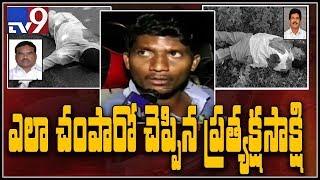 Eye witness on Maoists kill Araku MLA Kidari Sarveswara Rao, ex-MLA S Soma
