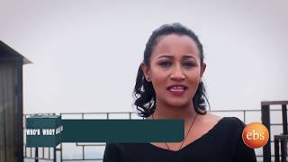 አርአያ ሰብ: የልጅ ሀይለማርያም ማሞ ዘጋቢ ትዕይንት/Who is Who Season 5 EP 12: Lij Hailemariam Mamo