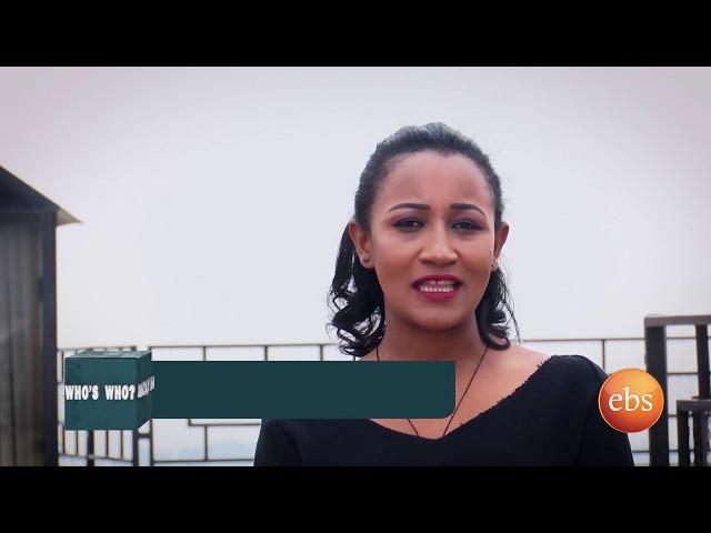 Who is Who Season 5 EP 12: Lij Hailemariam Mamo