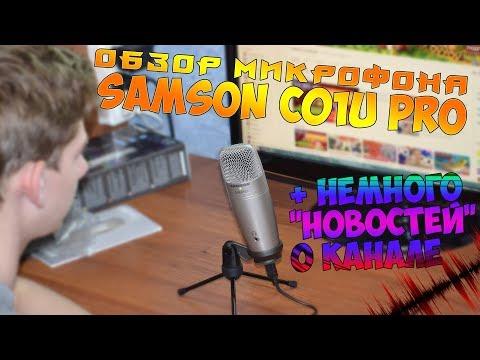 Обзор нового микрофона SAMSON C01U PRO, и немного новостей о канале