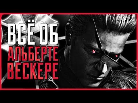 Всё об Альберте Вескере | Resident Evil