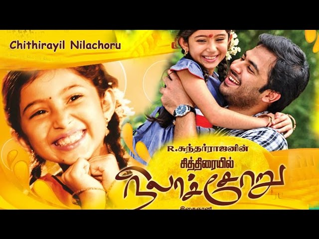 Chithirayil Nilachoru full movie | latest tamil full movie  2015 | Prakash Nath, Vasundhara Kashyap