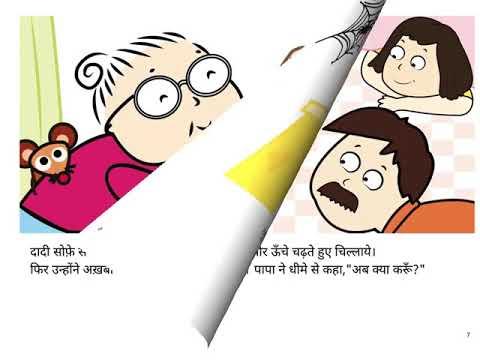 Maus Im Haus - Hindi Geschichten - Pratham Bücher - Kindergeschichten_ 6. August 2018  ep 109