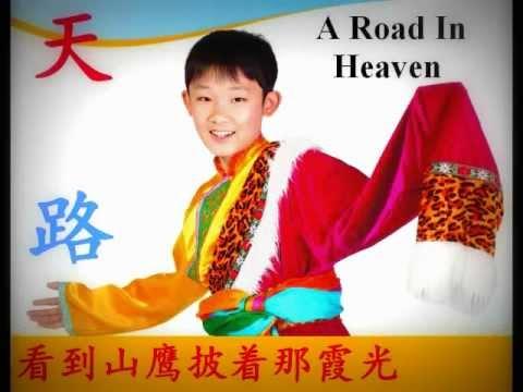天籁童声黄河涛《天路》《A Road in Heaven》Huang HeTao