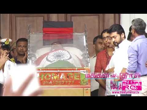 Actor Surya Pays Last Respect to Kalaignar Karunanidhi!