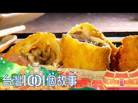 台灣1001個故事-20190204 炸肉捲 鹹豬肉包 南北夜市嘗人生百味