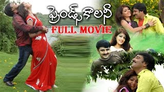 Veerangam - Friends Colony Telugu Full Length Movie || Anil, Poonam Singar