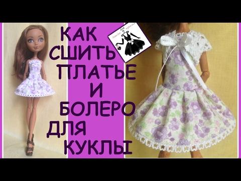 Как сделать платье для куклы шитья 328