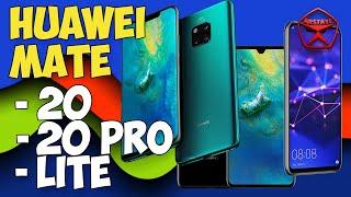 Сравнение Huawei Mate 20 Pro, Mate 20 и Mate 20 Lite. Обзор / от Арстайл /